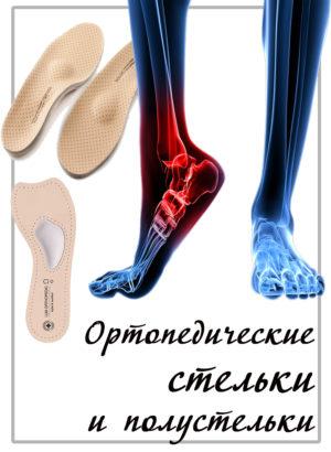 Ортопедические СТЕЛЬКИ и ПОЛУСТЕЛЬКИ