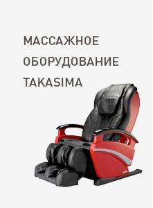 Массажное оборудование Takasima