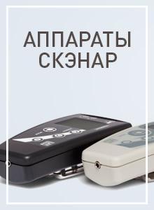Аппараты СКЭНАР