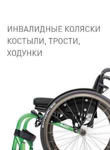 Инвалидные коляски, костыли, трости, ходунки