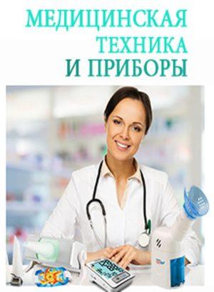 МЕДТЕХНИКА. Медицинские приборы