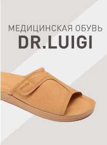 Медицинская обувь Dr.Luigi