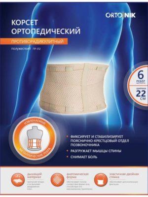 Ортопедический корсет для поясничного отдела ПР-311