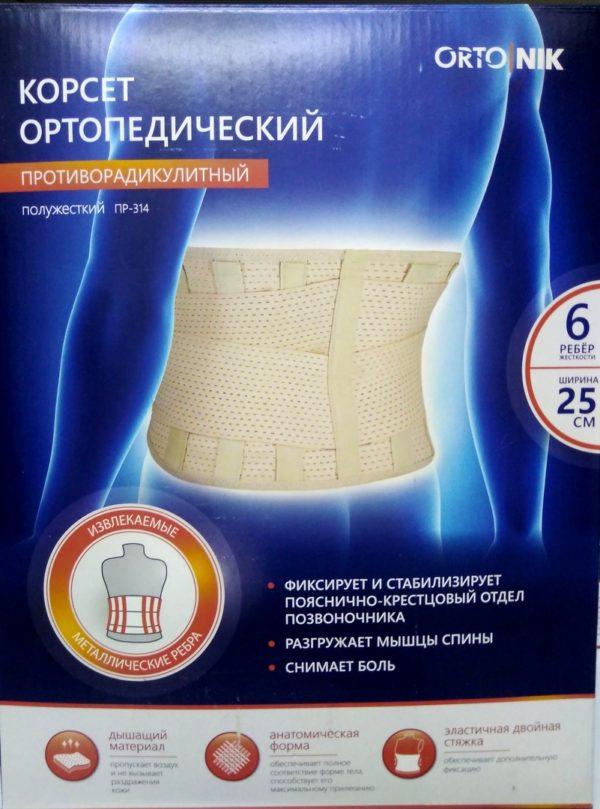 Корсет ортопедический противорадикулитный усиленный с 6 ребрами жесткости, 25 см