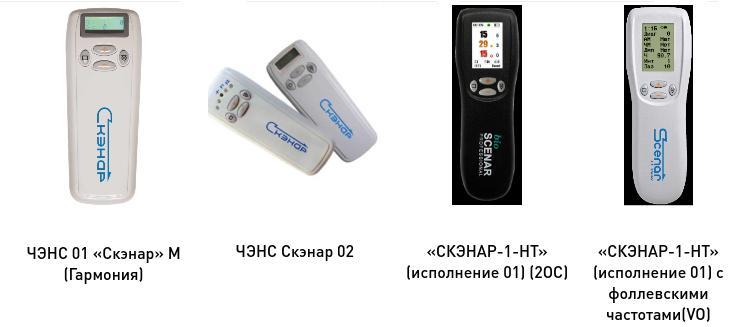 Приборы ЧЭНС Скэнар — медицинские приборы для домашнего использования